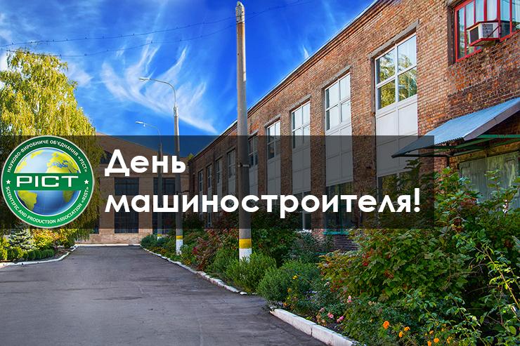 НПО «РОСТ» поздравляет с Днем Машиностроителя!