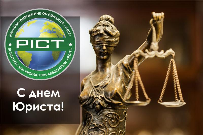 НПО «РОСТ» поздравляет с Днем Юриста!