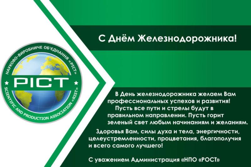 НПО «РОСТ» поздравляет с Днем Железнодорожника!