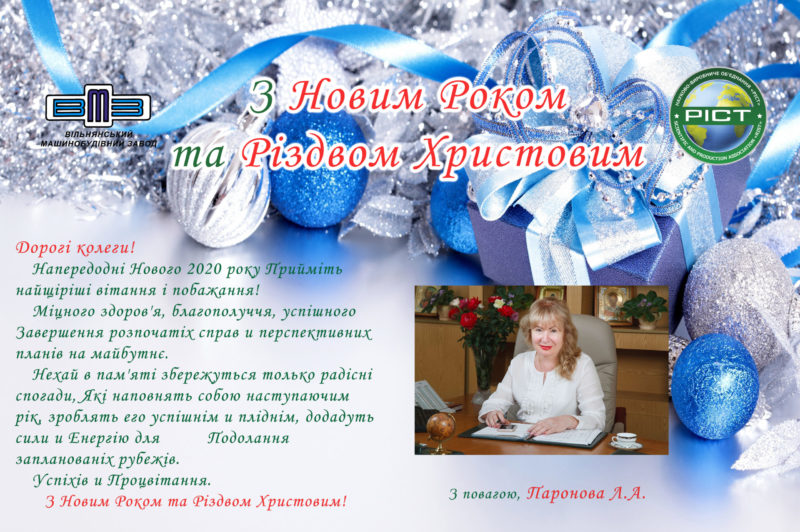НПО «РОСТ» поздравляет с Новым Годом и Рождеством Христовым!
