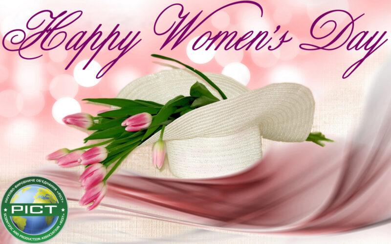 НПО «РОСТ» поздравляет с Международным женским днем!
